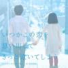 【ネタバレ】いつかこの恋を思い出してきっと泣いてしまう第5話ドラマ感想【月9】