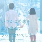 【ネタバレ】いつかこの恋を思い出してきっと泣いてしまう第10話(最終回)ドラマ感想【月9】
