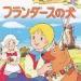 【ネタバレ】フランダースの犬 第1話「少年ネロ」【アニメ感想】