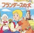 【ネタバレ】フランダースの犬 第4話「新しい友達」【アニメ感想】