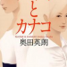 【ネタバレ】ナオミとカナコ4話ドラマ感想【木10】