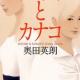 【ネタバレ】ナオミとカナコ8話ドラマ感想【木10】
