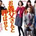 【ネタバレ】お義父さんと呼ばせて 9話(最終話) ドラマ感想【火10】