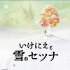 【日記】いけにえと雪のセツナであの頃が蘇る