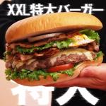【ニュース】マクドナルドの新商品バーガーの名称が『北のいいとこ牛(ぎゅ)っとバーガー』に決定!長すぎる!