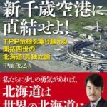 【ニュース】テロ?新千歳空港で旅客機エンジンから煙!乗客165人緊急脱出!