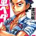 【ネタバレ】弱虫ペダル RIDE.399 近づく山頂【漫画感想】