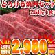 清原焼肉弁当!舌の上でトロける肉!気づけば完食ッ!!2000円は伊達じゃない!!