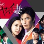 【ネタバレ】フジ火10ドラマ「僕のヤバイ妻」全話感想まとめ