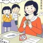 【ネタバレ】早子先生、結婚するって本当ですか? 第3話ドラマ感想【木10】