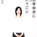 【沖縄】シンザト・ケネス・フランクリン容疑者、わいせつ目的と供述!!【遺体遺棄事件】