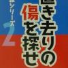 【北海道】男児置き去り事件、未だ見つからず。父親の証言に疑問の声も?男児逃走説に埋葬説まで飛び出す