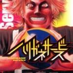 【ネタバレ】ハリガネサービス 第102話「past(パスト)」【漫画感想】
