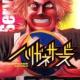 【ネタバレ】ハリガネサービス 第104話「傑物と凡夫」【漫画感想】