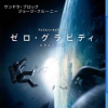 【ネタバレ】ゼロ・グラビティは絶対に見るべき映画だと思った【映画感想】