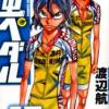 【ネタバレ】弱虫ペダル RIDE.403 2日目のゴールへ【漫画感想】
