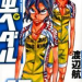 【ネタバレ】弱虫ペダル RIDE.407 危険な男【漫画感想】