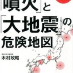 桜島が噴火じゃい!!3年ぶりに火口縁上5000mに達する爆発的噴火!鹿児島市には降灰すっぞ!!