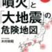 【地震】茨城県南部を震源とする震度5弱の地震発生。未来人の予言的中か