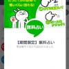 【LINE】『【期間限定】無料占い』という公式を装ったアカウントは業者のスパムアカウント!ブロックしよう!