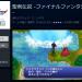 【聖剣伝説25周年記念!】聖剣伝説Vitaが7月27日まで960円で買えるぞ!