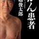 【都知事選】鳥越俊太郎氏が出馬を表明!猪瀬元都知事苦言!「都政は一夜漬けの思いつきでできるものではない」