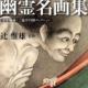 【大江戸線】線路に入り込む子供の幽霊が現れた!オカルト遅延が発生!!ネットで話題に
