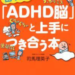 【ADHD】私語を止めない児童の口に粘着テープをし、小学校教諭を懲戒処分。隔離すればいいのに