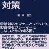 【大阪】遅延対応中の26歳近鉄社員がいきなり制服を脱ぎ捨て高架の駅から飛び降り!!