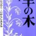 【実写化】羊の木が関ジャニ∞の錦戸亮主演で2018年映画化!共演は木村文乃、松田龍平ら【サスペンス】