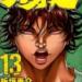 【ネタバレ】刃牙道 第130話「斬った・・・」【漫画感想】