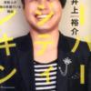 衝撃!ノンスタイル井上裕介36歳が番組で先天性二尖弁だと判明!心臓手術の可能性も!