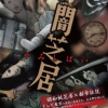 【ネタバレ】闇芝居 三期 第13話(最終回)「絵」【アニメ感想】