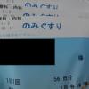 【日記】病院が様変わりしていました!あとドラゴンボールカードダス届いたよ!