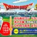 【ローソン】明日5月10日より、からあげクンドラゴンクエストホイミ味が発売開始【マジヤバ】