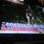 【世界まる見え】ウソかマコトか?人喰い猿人エブ・ゴゴはガチなのか!?