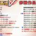 【速報!!】スーパーロボット大戦Vが2017年発売決定!!閃光のハサウェイ!クロスアンジュ参戦!!【PS4】