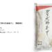 【佐賀県産】スケベ米『からだめあて』が販売される【粘りとつやと硬さがウリ】