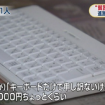 【NHK】超貧困JKうららさんの姉がツイッターで反論し再炎上!!【高価なものは私が買い与えた】