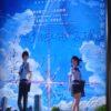 【ネタバレ】『君の名は。』は新海誠の最高傑作!劇場に観にいくべし!【映画感想】