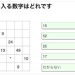 【IQテスト】この問題が解けたらIQ180だぞ←こんなんでIQ180なら、みんなIQ180だろ
