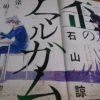 【ネタバレ】歪のアマルガム 第11回 「GARO」【漫画感想】