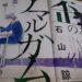 【ネタバレ】歪のアマルガム 第10回 「血と涙」【漫画感想】