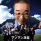 music.jpランキングで『前前前世』を抜いて『満満満足』が1位獲得!!快快快挙!