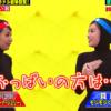 【とんねるずのみなさんのおかげでした】祭りじゃ!!鈴木紗理奈が筧美和子のおっぱ◯揉みまくり!凄い事に!!