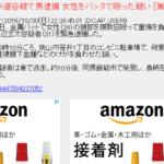 【2ch】埼玉県警、サツジン未遂容疑で男逮捕!女性をバッタで殴った疑い