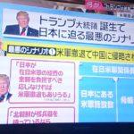 【直撃LIVE グッディ!】トランプ大統領誕生で日本に迫る最悪のシナリオがやばすぎる!!