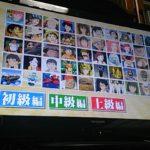 可愛すぎるジブリが認めたジブリ通・伊藤綾子はジブリキャラ50全て答えられるか!?