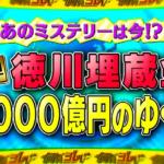 【世界の何だコレ!?ミステリー】続・徳川埋蔵金!約3000億円の埋蔵金発見キターーーーー!!