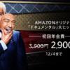 Amazonプライムに入会するなら今!12月4日まで年会費が2900円ぞ!しかも会員はタブレットが4980円ぞ!